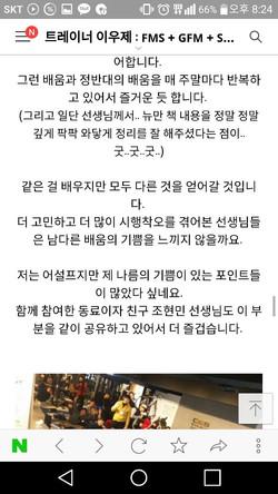 CES KOREA 13차교정운동전문가 과정 후기 14-3