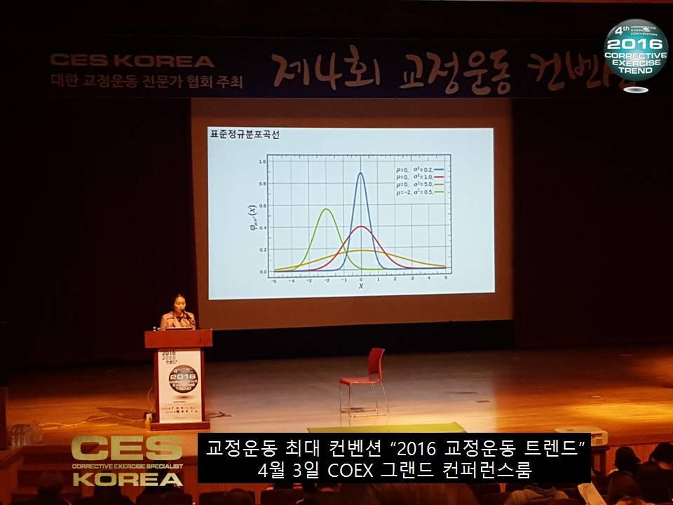 2016 교정운동 트렌드 4회차 컨벤션 in 코엑스 (9)