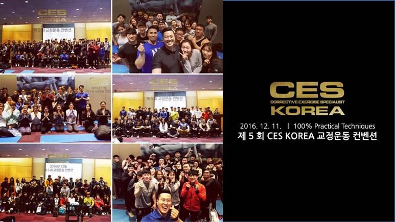 대한교정운동전문가협회 CES KOREA 컨벤션 5회차 (1)