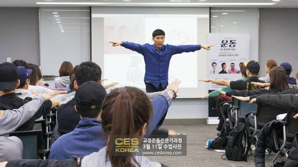 CES KOREA 교정운동전문가과정 3월11일 (4)