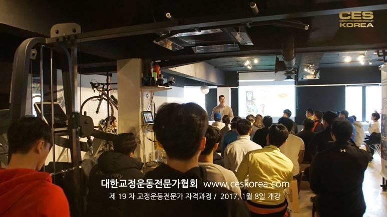 CES KOREA19차 교정운동전문가자격과정 (7)