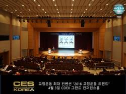 2016 교정운동 트렌드 4회차 컨벤션 in 코엑스 (1)
