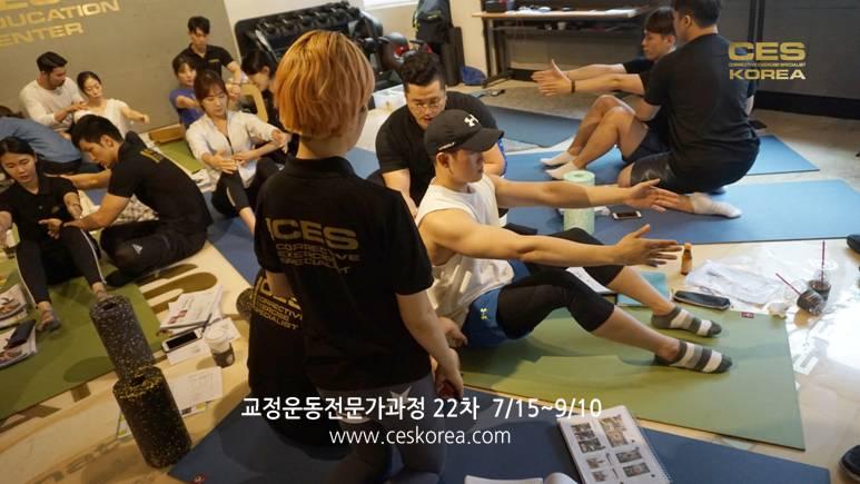 CES KOREA 교정운동전문가 과정 22차 (13)