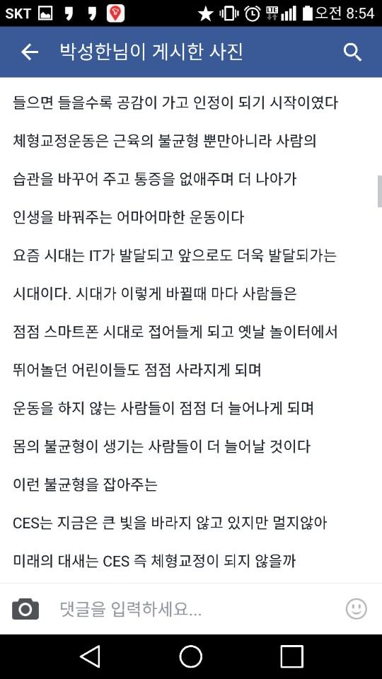 박성한선생님 2