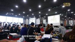 CES23기 교정운동전문가과정 (11)