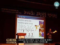 2016 교정운동 트렌드 4회차 컨벤션 in 코엑스 (16)