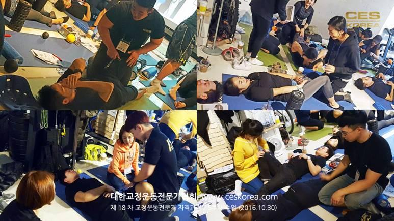 18차 CES KOREA 교정운동전문가 과정 5주차 (6)