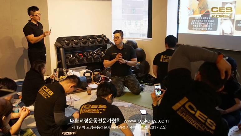 19차 CES KOREA 교정운동전문가 자격과정 4주차 (2)