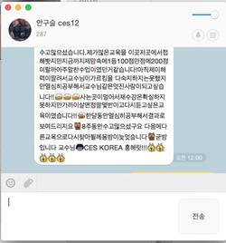 CES KOREA후기 (8).jpg