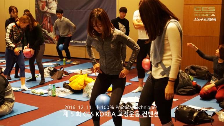 대한교정운동전문가협회 CES KOREA 컨벤션 5회차 (21)