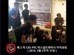 CESKOREA PTC 퍼스널트레이너 과정 2기 2주차 (29).JPG