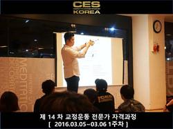 ces korea 14차 교정운동전문가 자격과정 (14).JPG