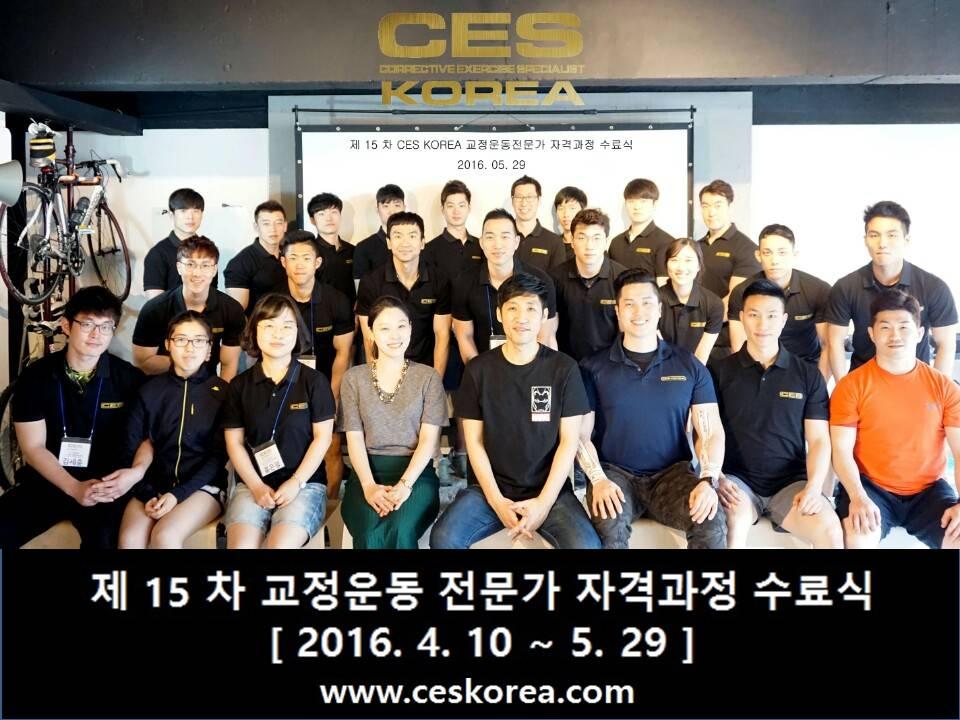 제15차 CES KOREA 교정운동전문가 자격과정 (2)