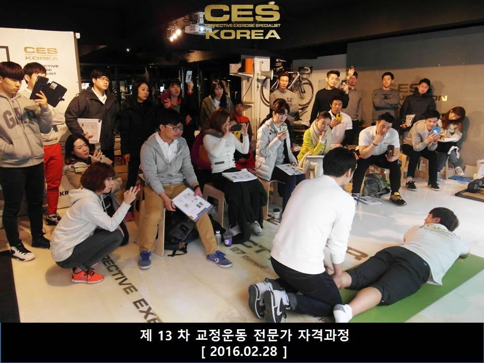CES KOREA 교정운동전문가과정 13차 수료식 (12).JPG