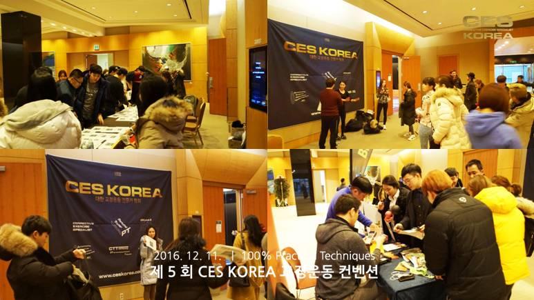 대한교정운동전문가협회 CES KOREA 컨벤션 5회차 (2)