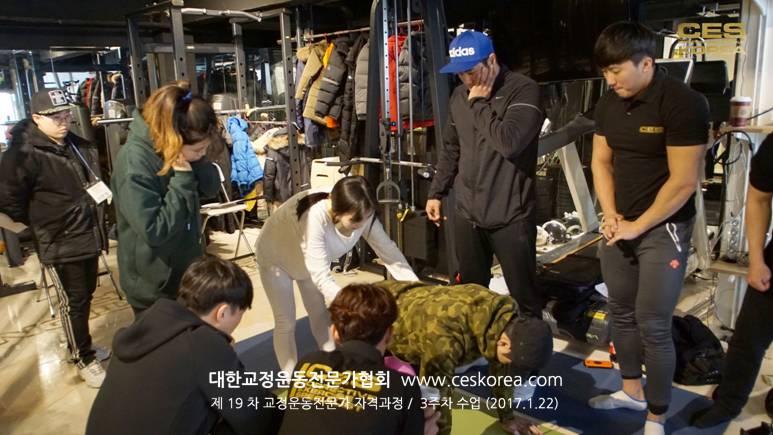 19차 CES KOREA 교정운동전문가 3주차 과정 (11)