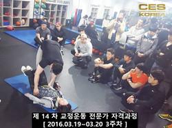 CESKOREA 대한교정운동전문가협회 14기 3주차 수업 (32).JPG
