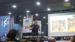 23차 CES KOREA 교정운동전문가과정 (19)