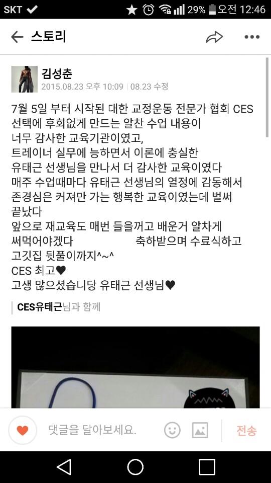 CES KOREA 10기 수강후기 (3).jpg