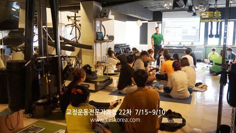 CES KOREA 교정운동 22차 3주차 (2)
