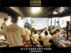 CES KOREA 교정운동전문가과정 13차 수료식 (6).JPG