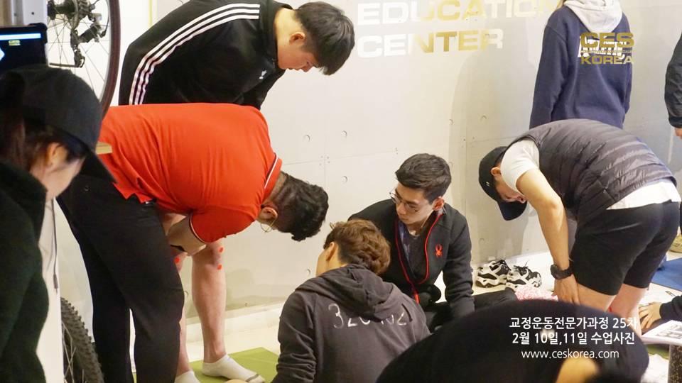 CES KOREA 25차 교정운동전문가과정 2주차 (4)