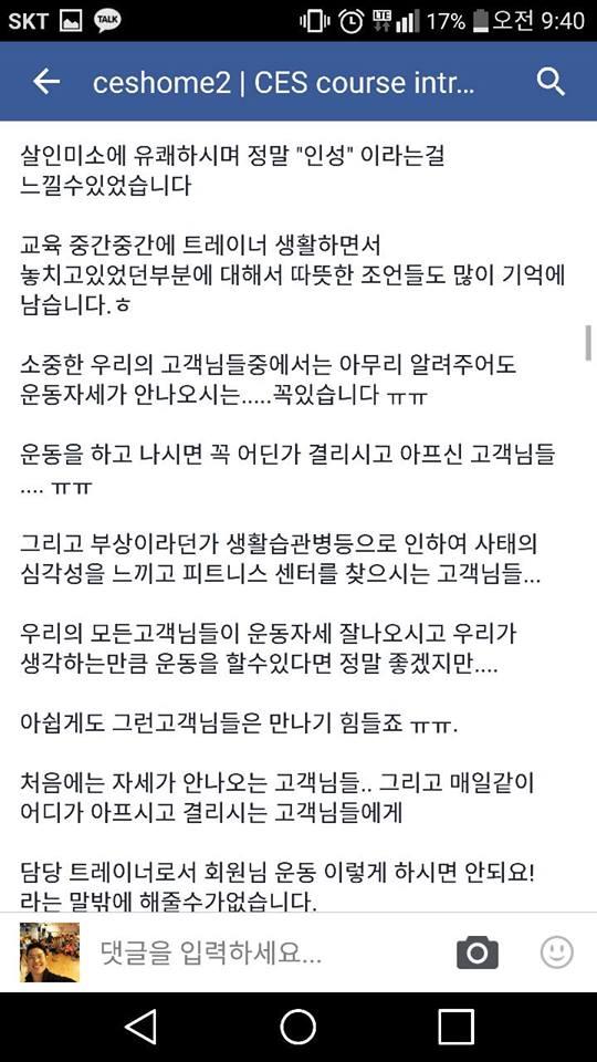 CES KOREA 11기 후기 권순현(3).jpg