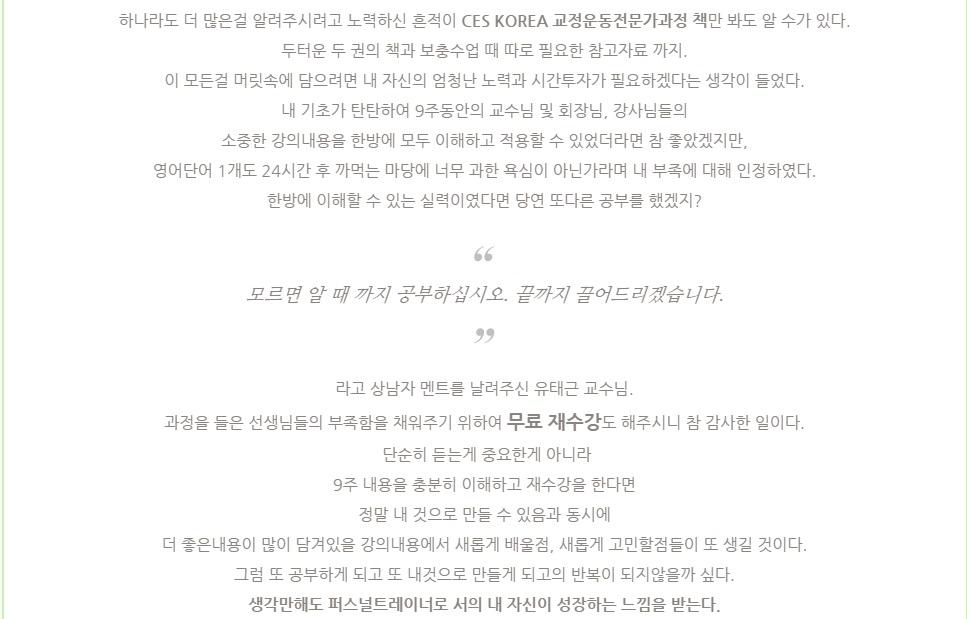 16기 CES KOREA 정락준 선생님 교정운동전문가과정 후기 (1)-5