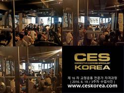 CES KOREA 16차 교정운동 전문가 자격과정 3주차  (1)