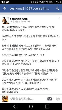 CES KOREA 11기 후기 권순현(1).jpg