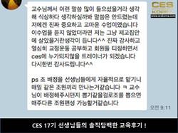 CES KOREA 17기 교정운동 교육후기 (14)