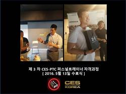 ces ptc 퍼스널트레이너과정 3차 수료식과 후기 (6)