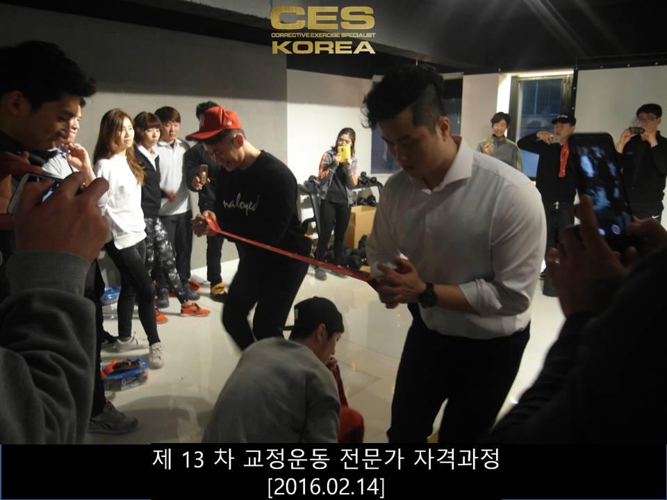13기6주차 CESKOREA 교정운동전문가 (10).JPG