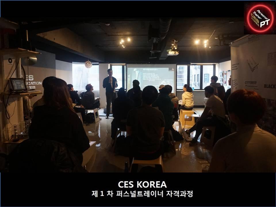 CES KOREA 퍼스널트레이너과정 1기 (6).JPG
