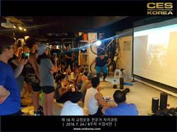 CES KOREA 16차 교정운동 전문가 과정 (39)