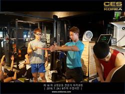CES KOREA 16차 교정운동 전문가 과정 (29)