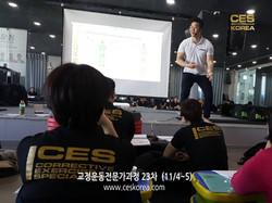 CES KOREA 교정운동23차 3주차 (11)