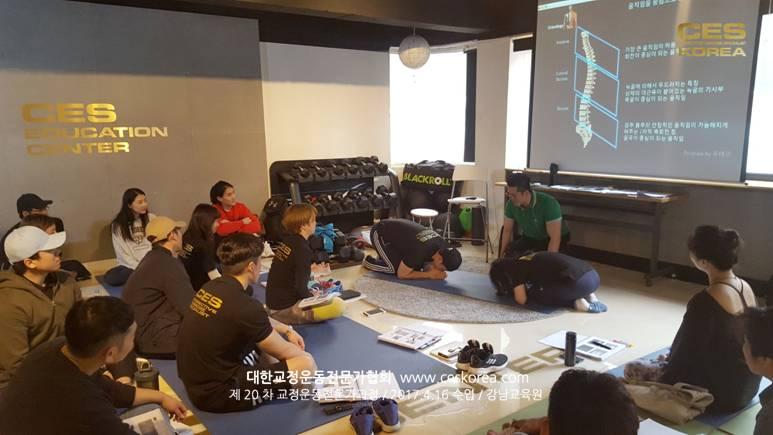 20차 CES KOREA 교정운동전문가 3주차 (3)