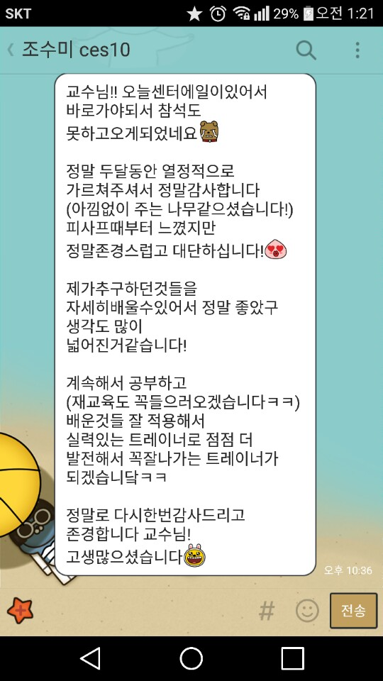 CES KOREA 10기 수강후기 (1).jpg
