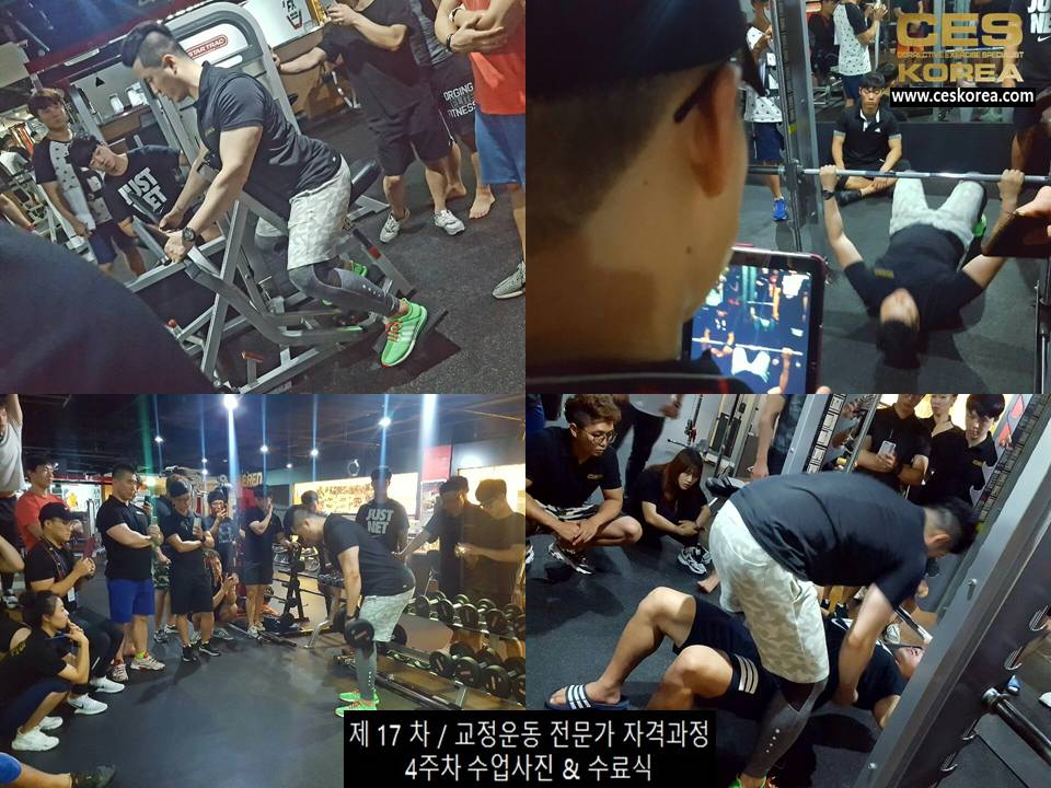 CES KOREA 17차 교정운동 수료식 (6)