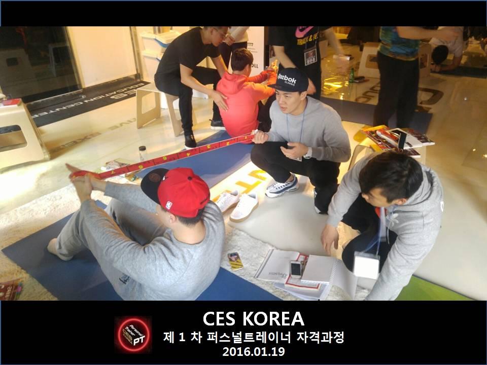 ces-PTC 퍼스널트레이너과정 1기 3주차 (16).JPG