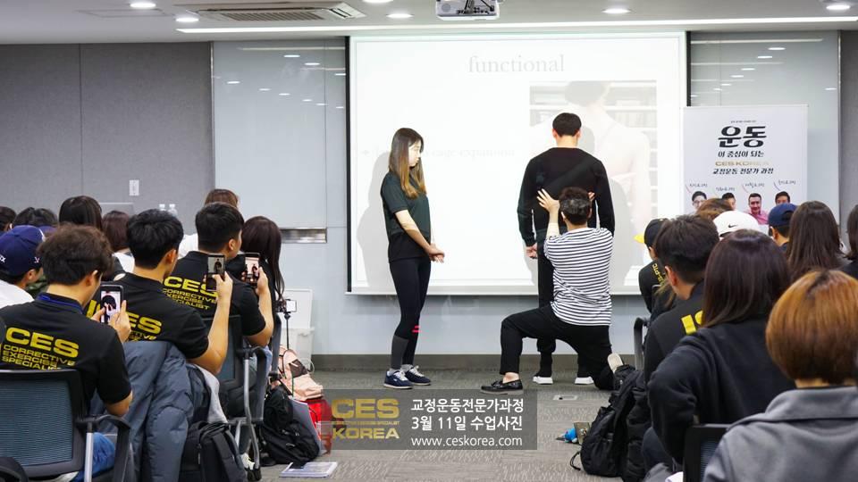 CES KOREA 교정운동전문가과정 3월11일 (10)