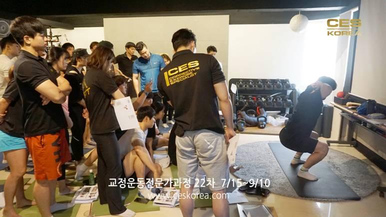 CES KOREA 교정운동전문가 과정 22차 (16)