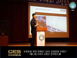 2016 교정운동 트렌드 4회차 컨벤션 in 코엑스 (47)
