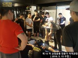 15차 교정운동 전문가 과정 (5)