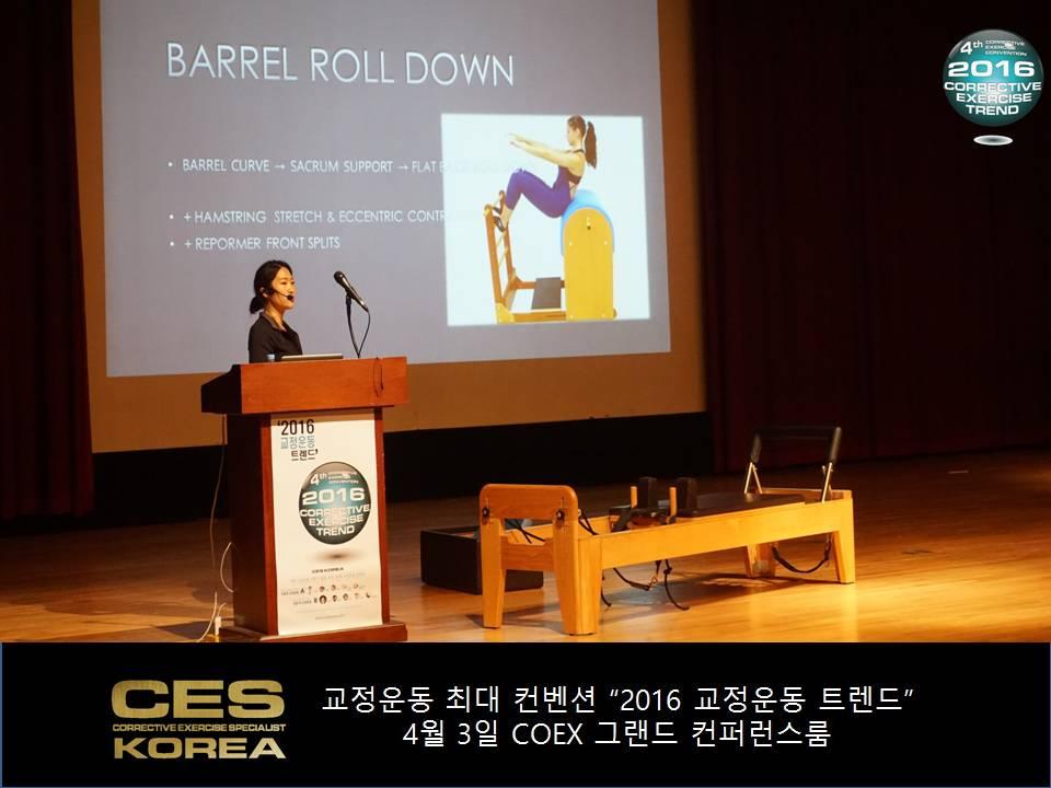 2016 교정운동 트렌드 4회차 컨벤션 in 코엑스 (44)