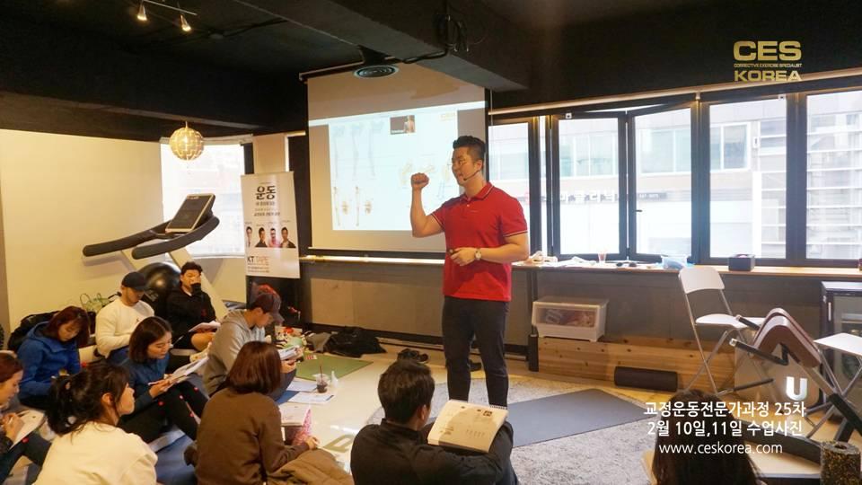 CES KOREA 25차 교정운동전문가과정 2주차 (7)