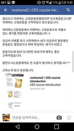 CES KOREA 11기 후기 권순현(4).jpg