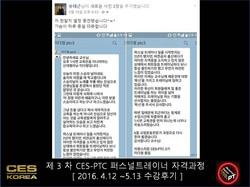 ces ptc 퍼스널트레이너과정 3차 수료식과 후기 (8)