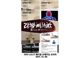 소도구메디컬트레이닝코리아2015 (1).JPG